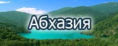 анакопия клаб абхазия отзывы